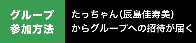 グループ参加方法:たっちゃん(辰島佳寿美)からグループへの招待が届く
