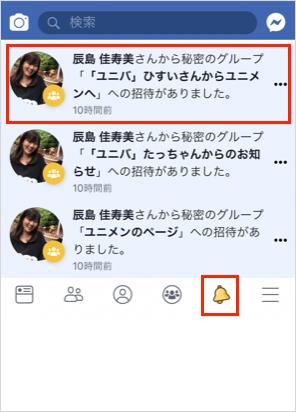 右下のお知らせアイコンをクリックすると、「グループへの招待」が表示されます。