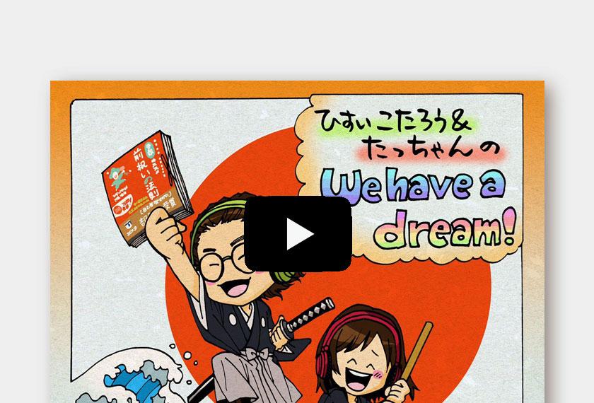 ドリプラジオ ひすいこたろう&たっちゃんWe have a dream!